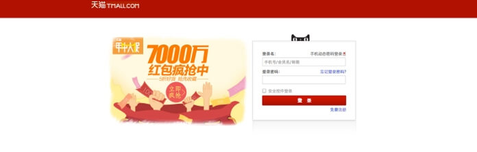 Mascots on TMall website