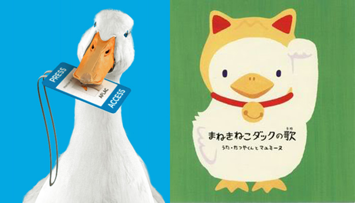 Aflac duck comparison